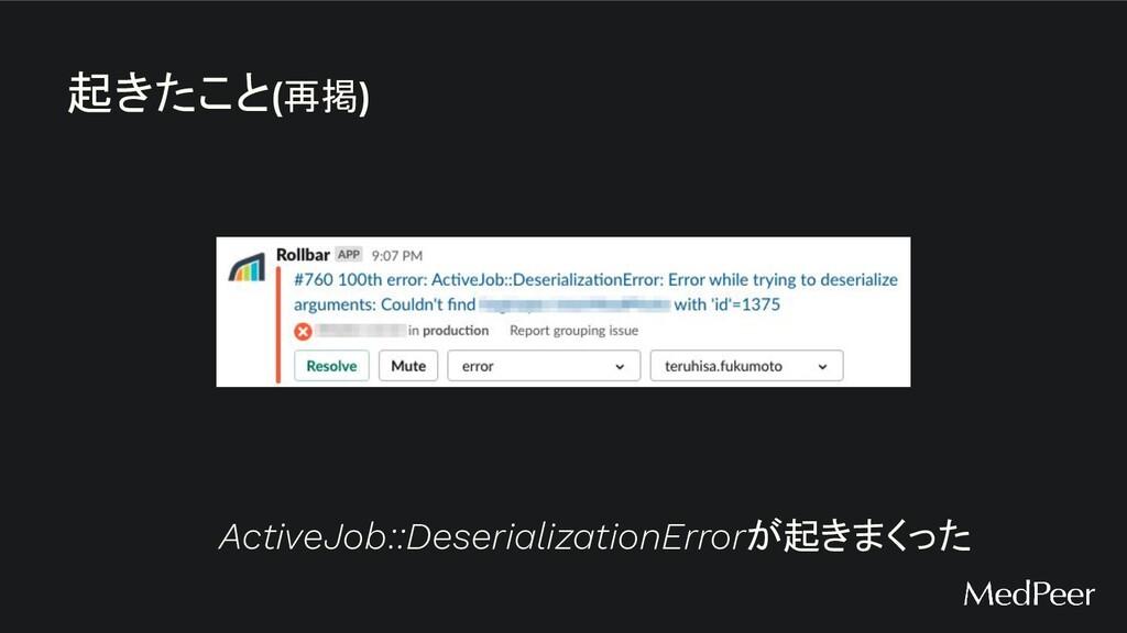 起きたこと(再掲) ActiveJob::DeserializationErrorが起きまくった