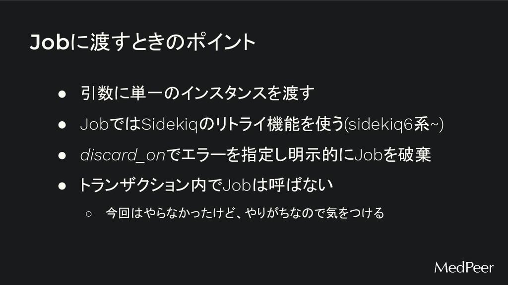 Jobに渡すときのポイント ● 引数に単一のインスタンスを渡す ● JobではSidekiqの...
