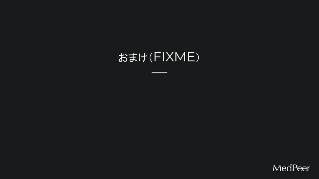 おまけ(FIXME)