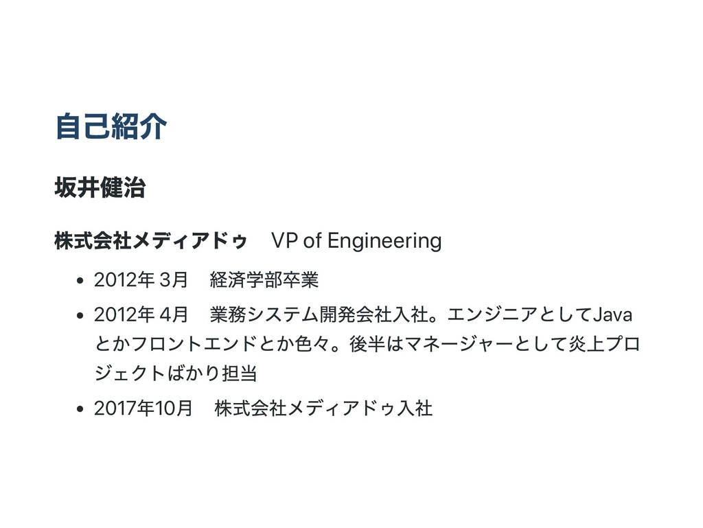 自己紹介 坂井健治 株式会社メディアドゥ VP of Engineering 2012 年 3...