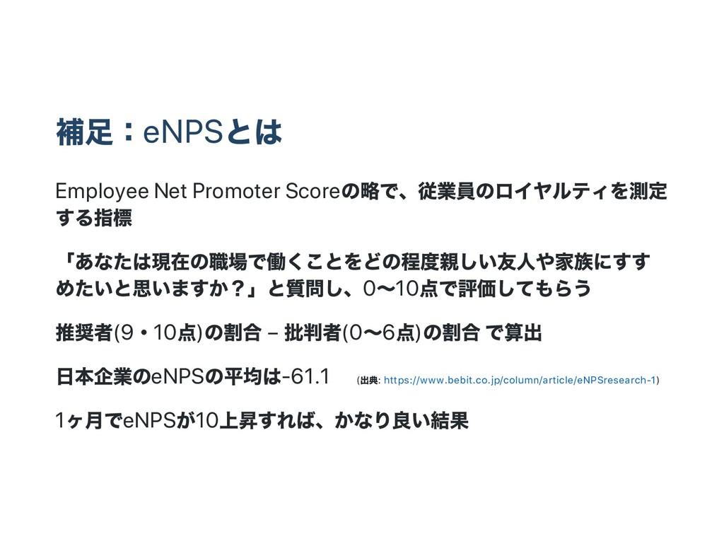 補足:eNPS とは Employee Net Promoter Score の略で、 従業員...