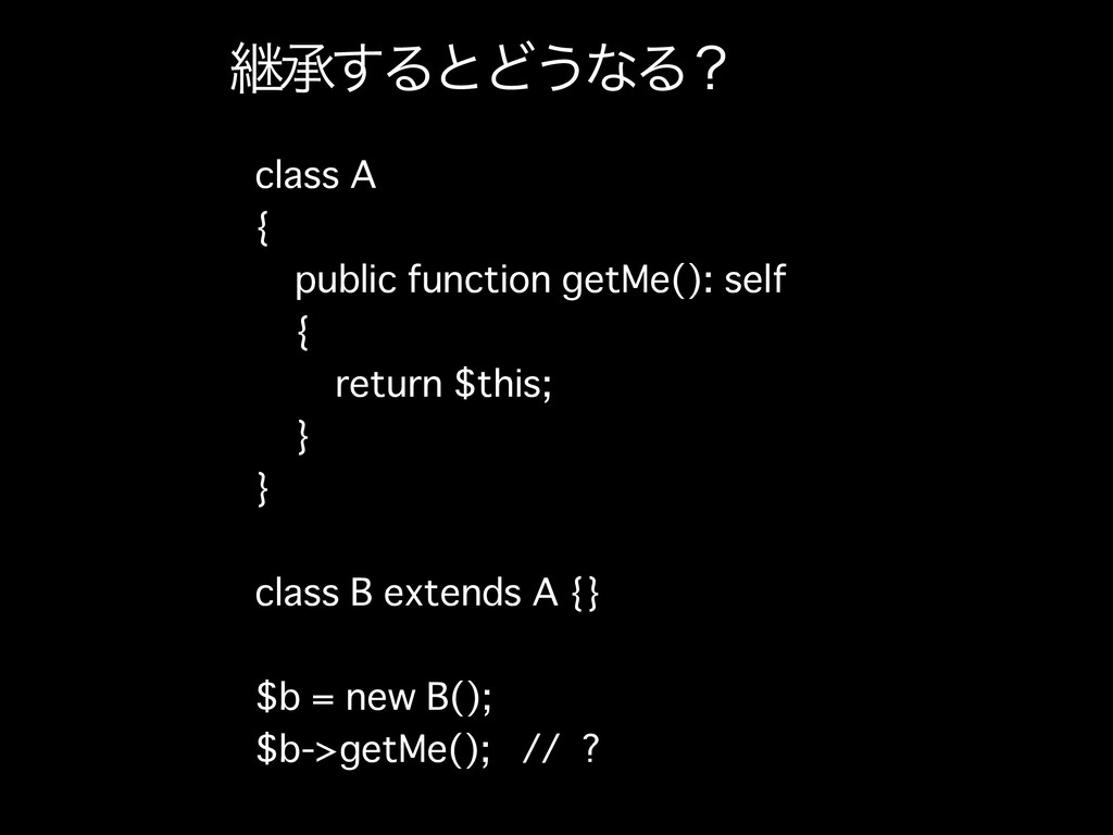 ܧঝ͢ΔͱͲ͏ͳΔʁ class A { public function getMe(): s...