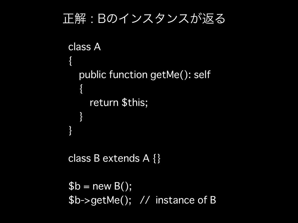 ਖ਼ղ#ͷΠϯελϯε͕ฦΔ class A { public function getM...