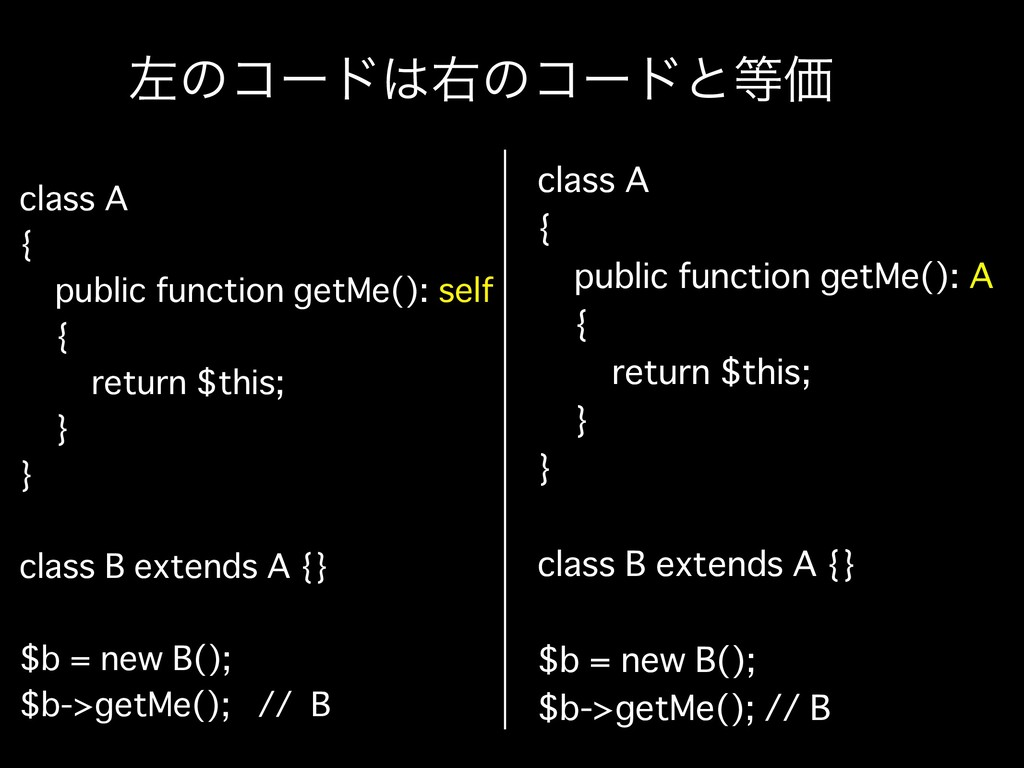 ࠨͷίʔυӈͷίʔυͱՁ class A { public function getMe(...
