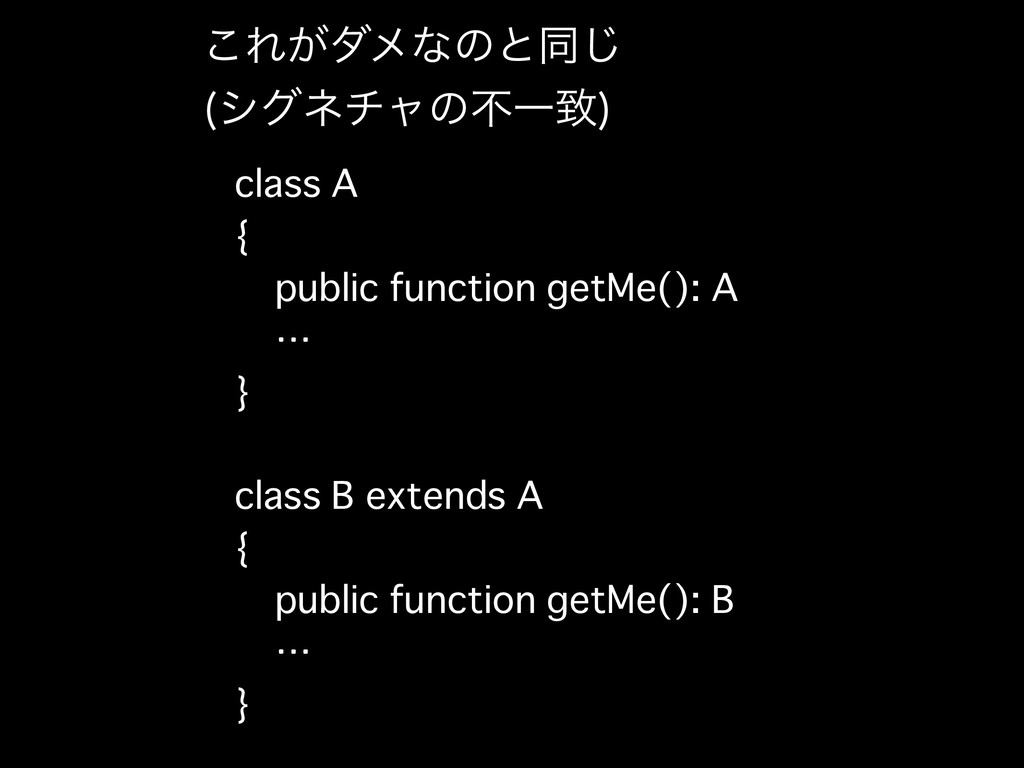 ͜Ε͕μϝͳͷͱಉ͡ γάωνϟͷෆҰக  class A { public functi...