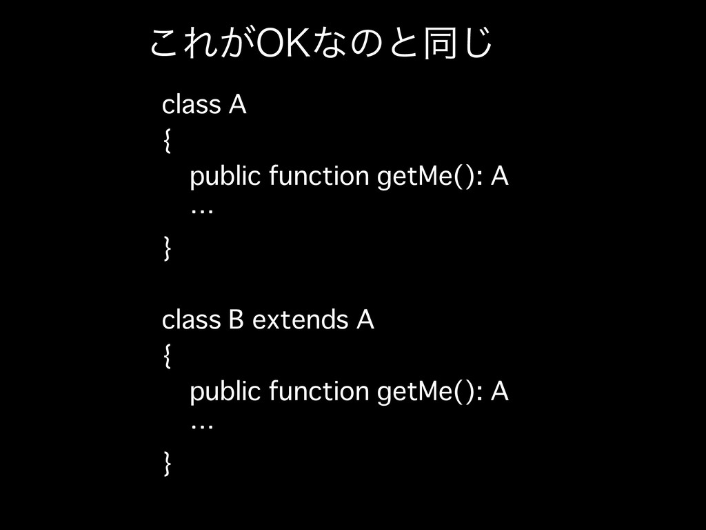 ͜Ε͕0,ͳͷͱಉ͡ class A { public function getMe(): A...
