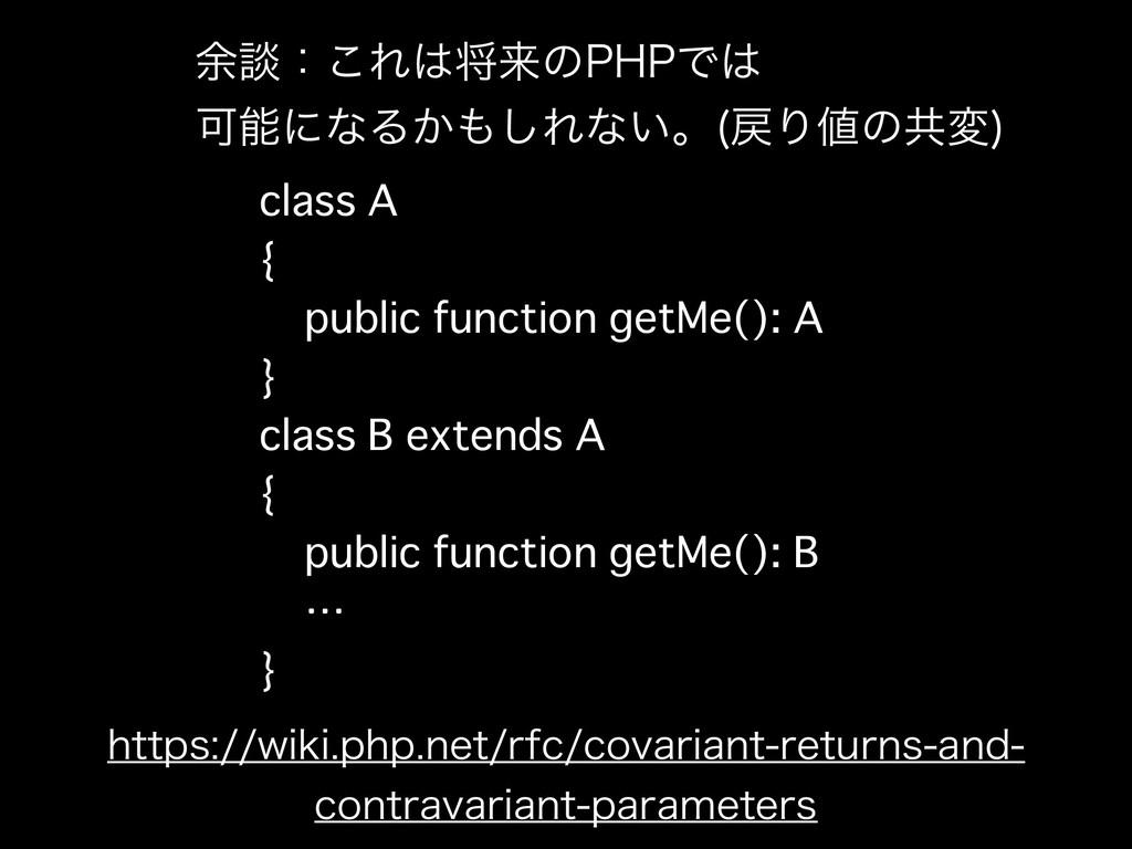 ༨ஊɿ͜Εকདྷͷ1)1Ͱ ՄʹͳΔ͔͠Εͳ͍ɻ Γͷڞม  class A {...