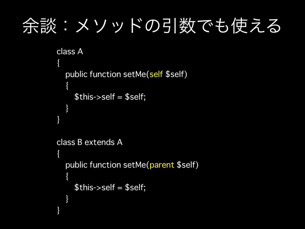 ༨ஊɿϝιουͷҾͰ͑Δ class A { public function setMe...