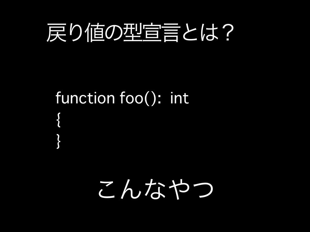 function foo(): int { } Γͷܕએݴͱʁ ͜Μͳͭ
