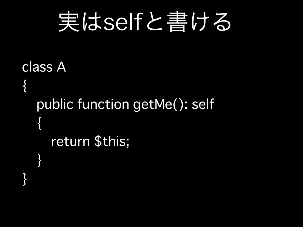 ࣮TFMGͱॻ͚Δ class A { public function getMe(): s...