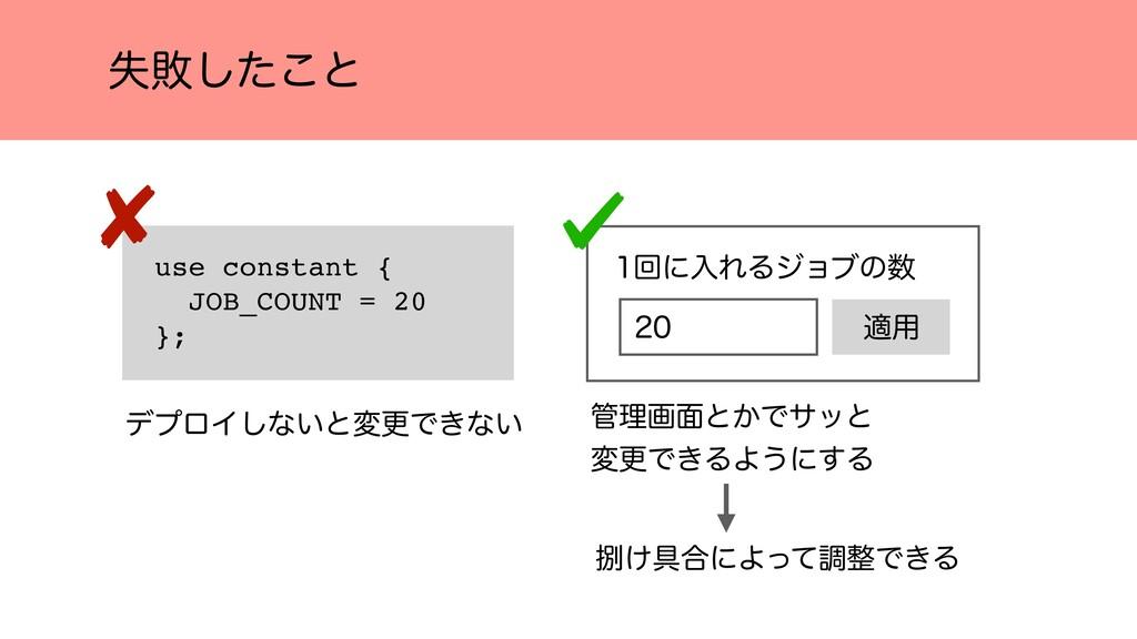 ࣦഊͨ͜͠ͱ use constant { JOB_COUNT = 20 }; σϓϩΠ͠ͳ͍...