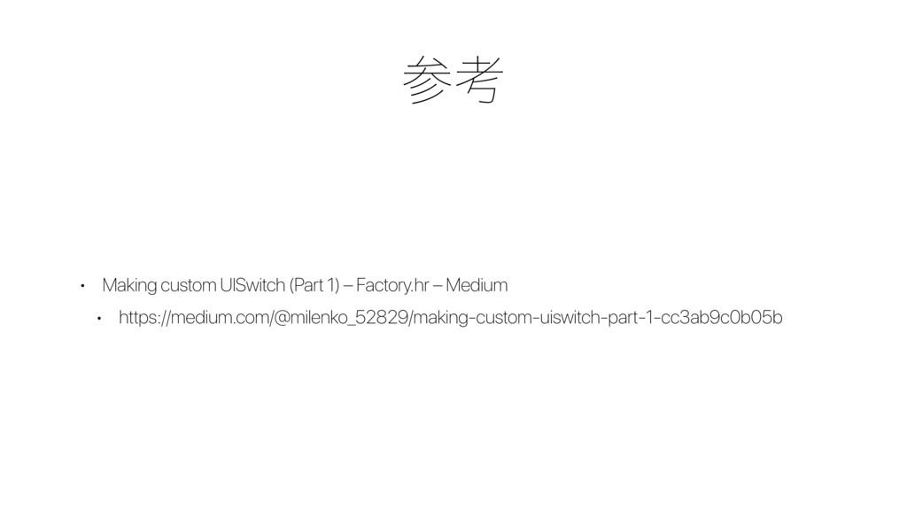 ߟ • Making custom UISwitch (Part 1) – Factory....