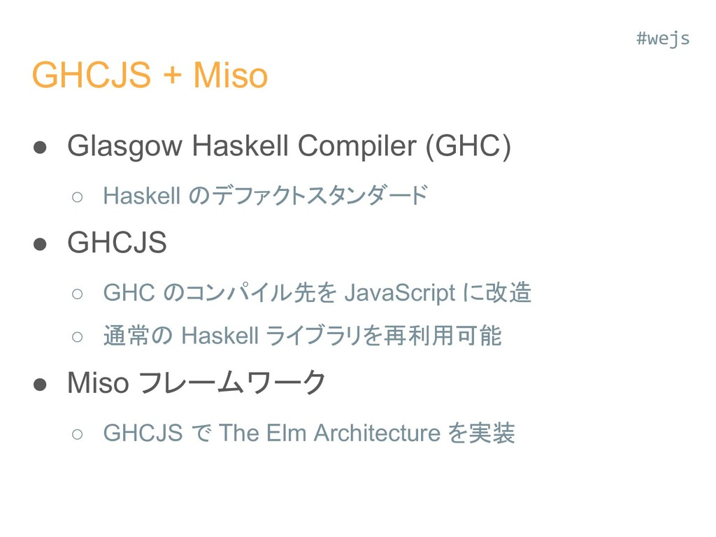GHCJS + Miso ● Glasgow Haskell Compiler (GHC) ○...