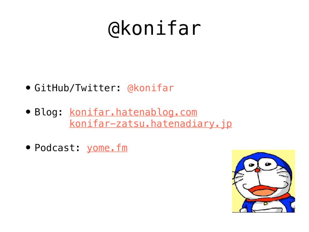 • GitHub/Twitter: @konifar • Blog: konifar.hate...