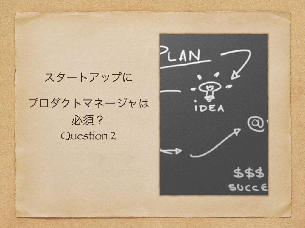 ελʔτΞοϓʹ ϓϩμΫτϚωʔδϟ ඞਢʁ Question 2