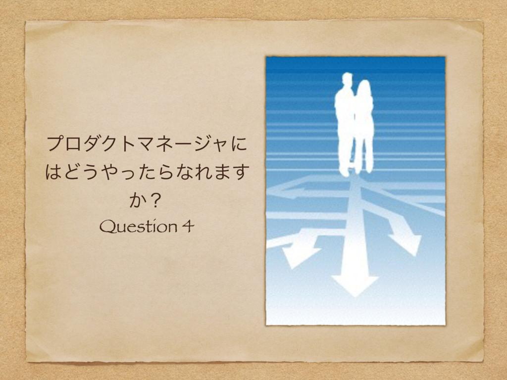 ϓϩμΫτϚωʔδϟʹ Ͳ͏ͬͨΒͳΕ·͢ ͔ʁ Question 4
