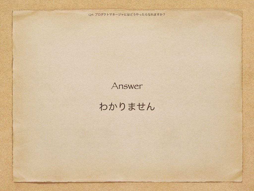 Answer Θ͔Γ·ͤΜ Q4: ϓϩμΫτϚωʔδϟʹͲ͏ͬͨΒͳΕ·͔͢ʁ