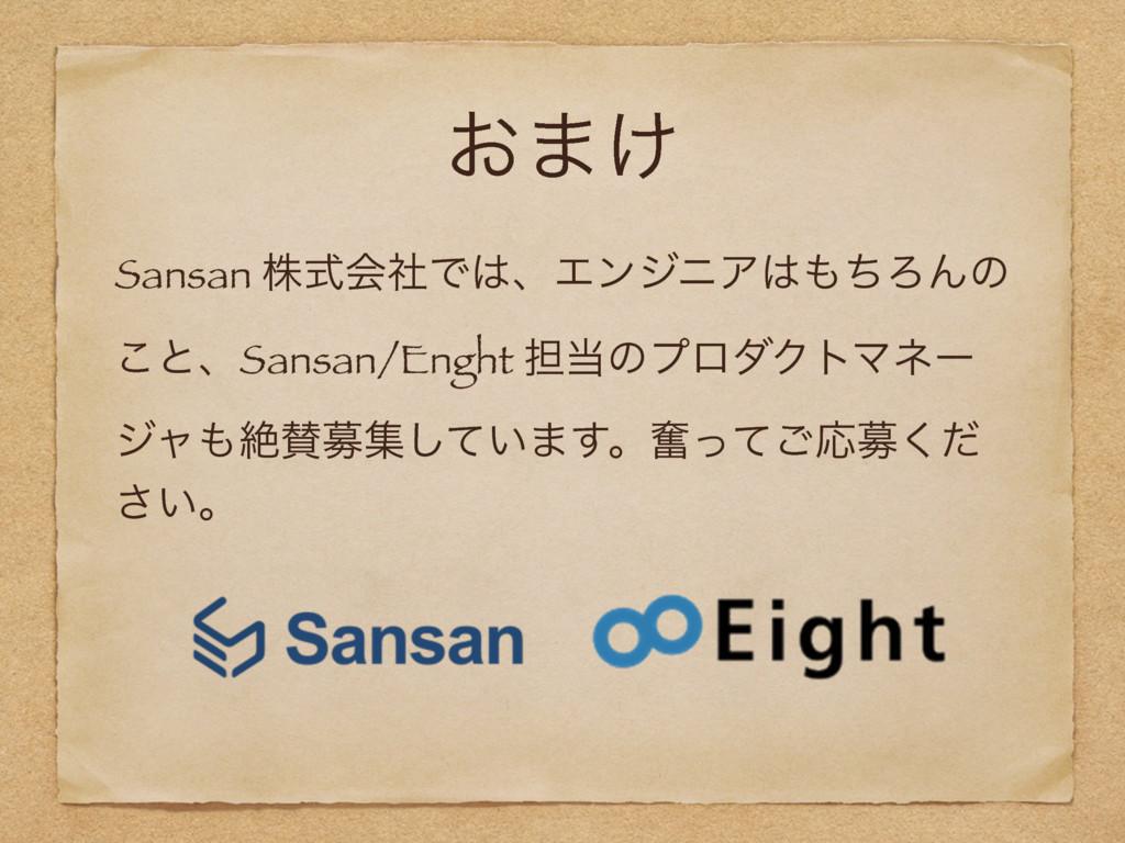 ͓·͚ Sansan גࣜձࣾͰɺΤϯδχΞͪΖΜͷ ͜ͱɺSansan/Enght ୲...