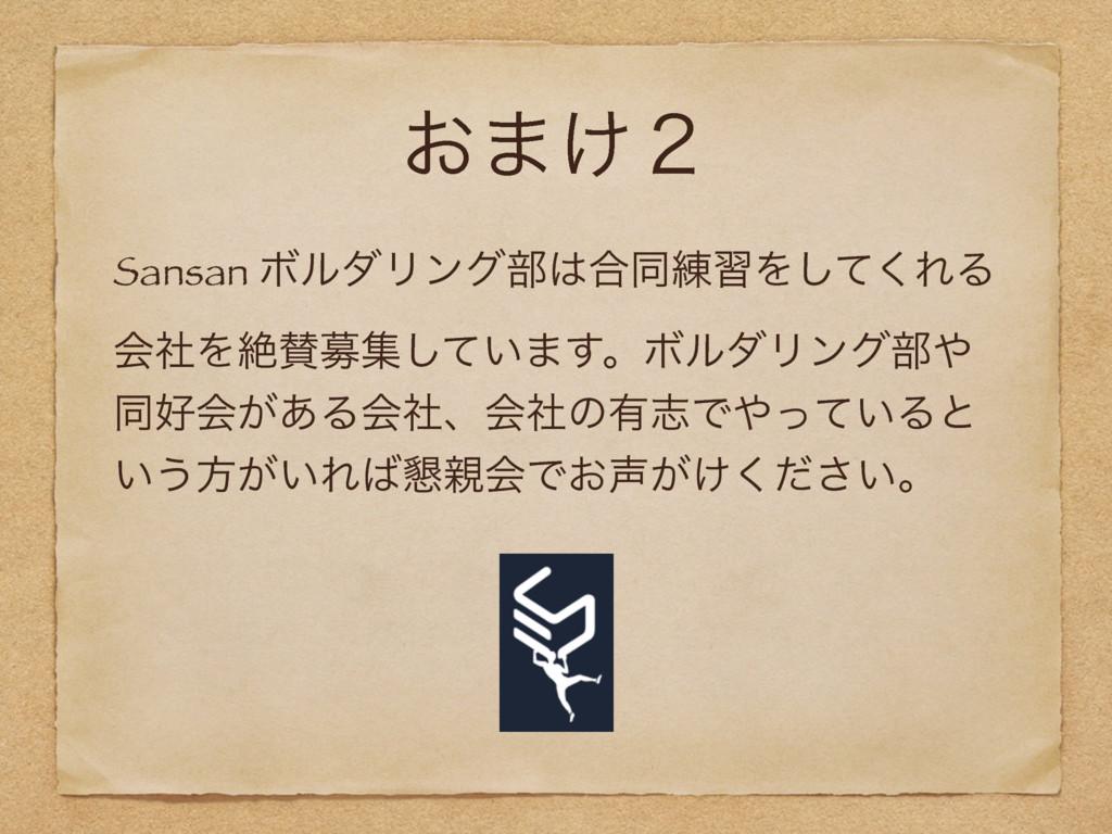 ͓·͚̎ Sansan ϘϧμϦϯά෦߹ಉ࿅शΛͯ͘͠ΕΔ ձࣾΛઈืू͍ͯ͠·͢ɻϘϧμ...