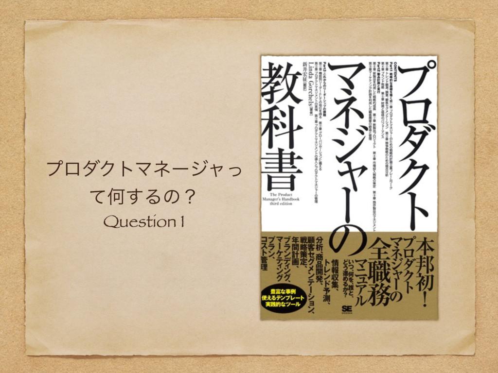 ϓϩμΫτϚωʔδϟͬ ͯԿ͢Δͷʁ Question 1
