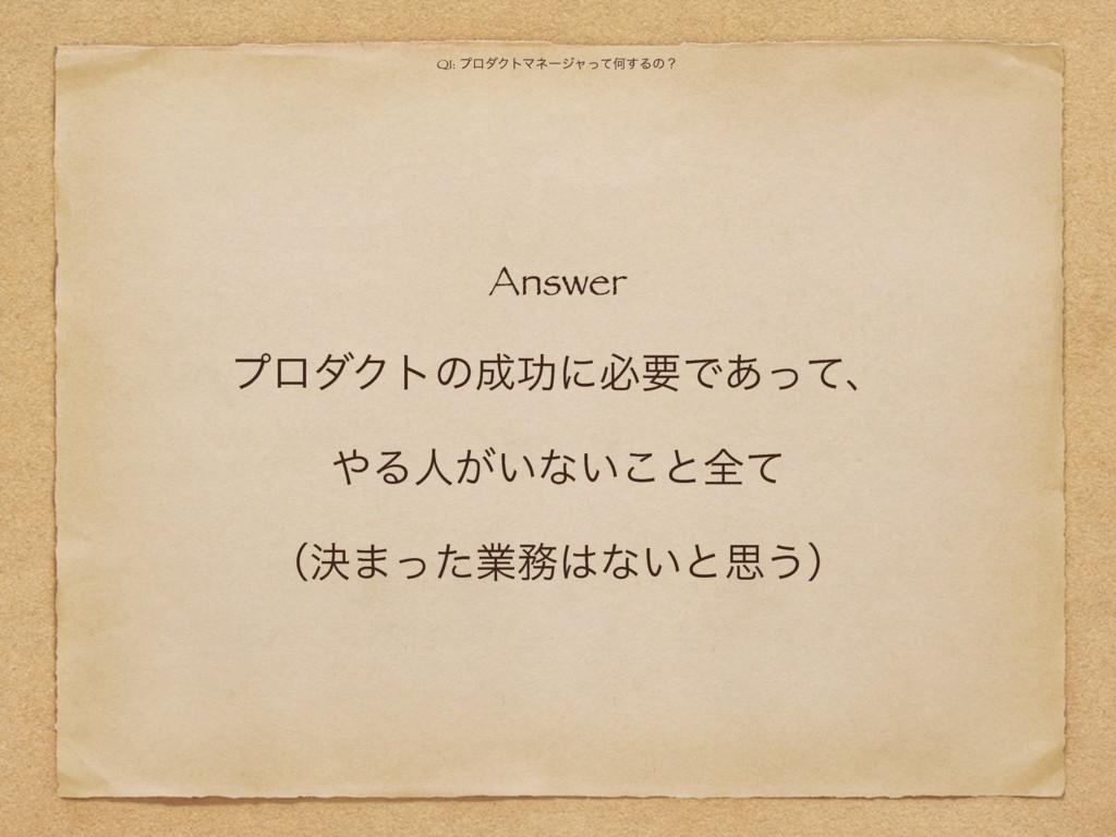 Answer ϓϩμΫτͷޭʹඞཁͰ͋ͬͯɺ Δਓ͕͍ͳ͍͜ͱશͯ ʢܾ·ͬͨۀͳ͍ͱ...