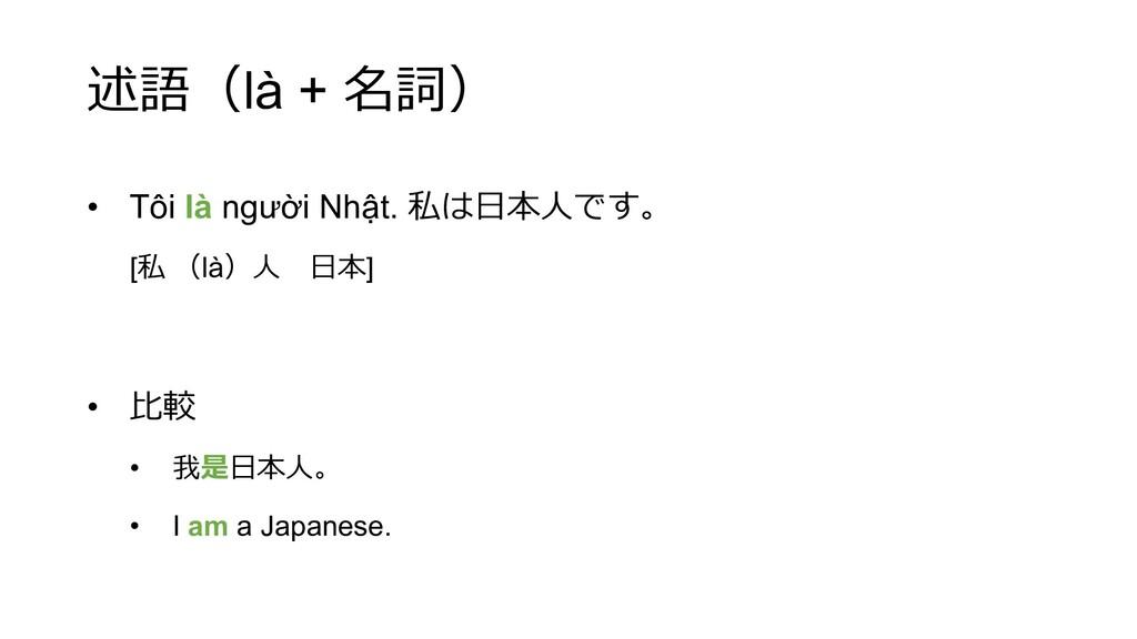 述語(là + 名詞) • Tôi là người Nhật. 私は⽇本⼈です。 [私 (l...
