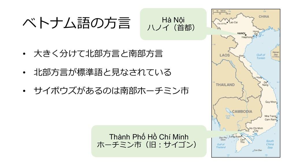 ベトナム語の⽅⾔ • ⼤きく分けて北部⽅⾔と南部⽅⾔ • 北部⽅⾔が標準語と⾒なされている •...