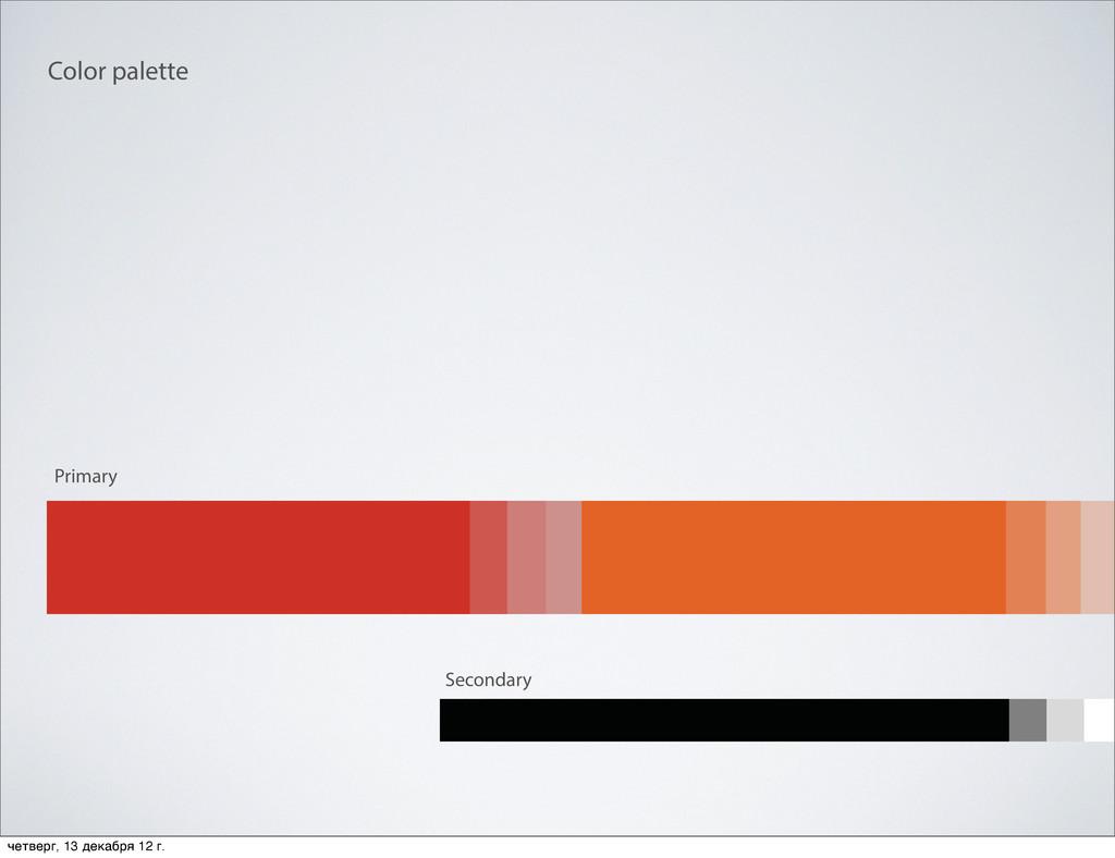 Color palette Primary Secondary четверг, 13 дек...