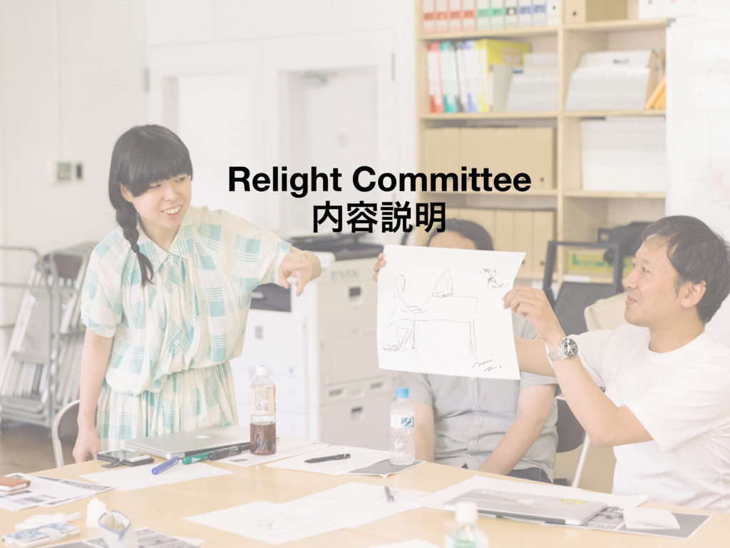 Relight Committee ༰આ໌