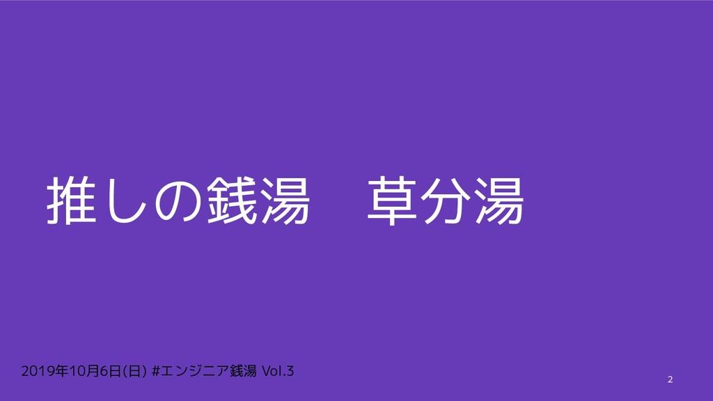2019年10月6日(日) #エンジニア銭湯 Vol.3 推しの銭湯 草分湯 2