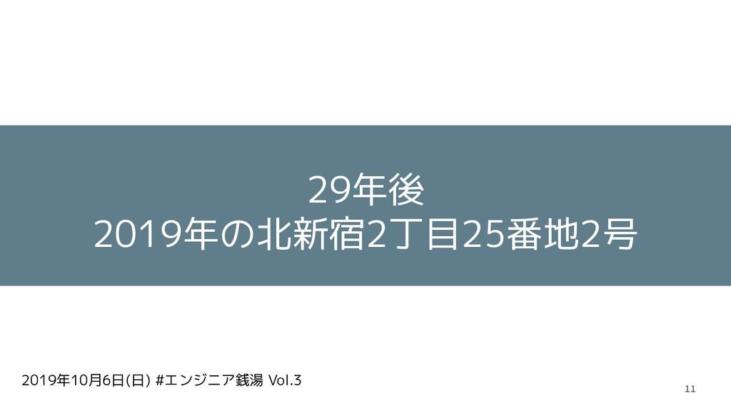 2019年10月6日(日) #エンジニア銭湯 Vol.3 29年後 2019年の北新宿2丁目2...