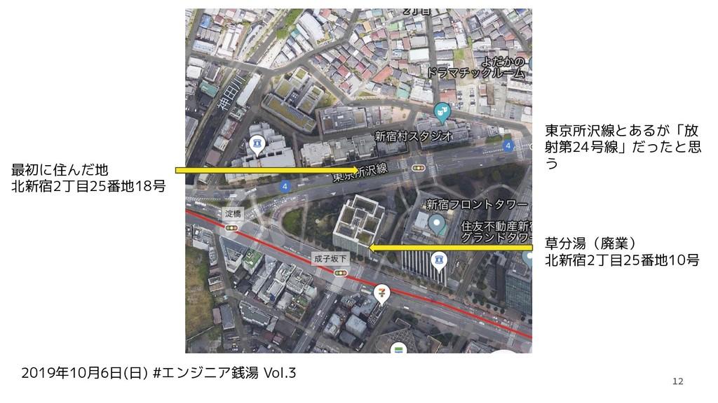 2019年10月6日(日) #エンジニア銭湯 Vol.3 12 最初に住んだ地 北新宿2丁目2...