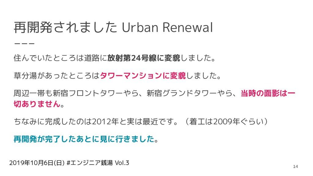 2019年10月6日(日) #エンジニア銭湯 Vol.3 再開発されました Urban Ren...