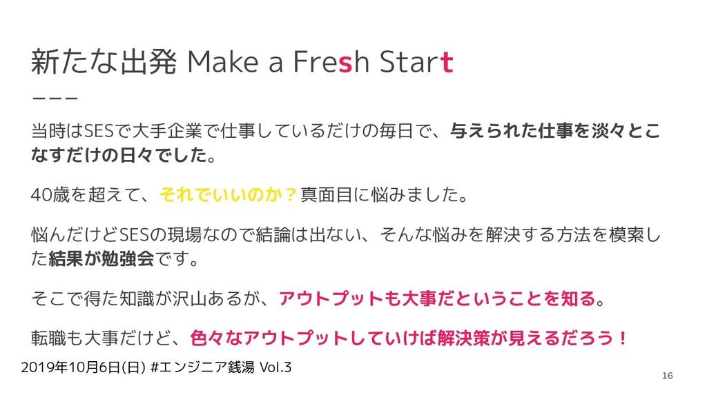 2019年10月6日(日) #エンジニア銭湯 Vol.3 新たな出発 Make a Fresh...