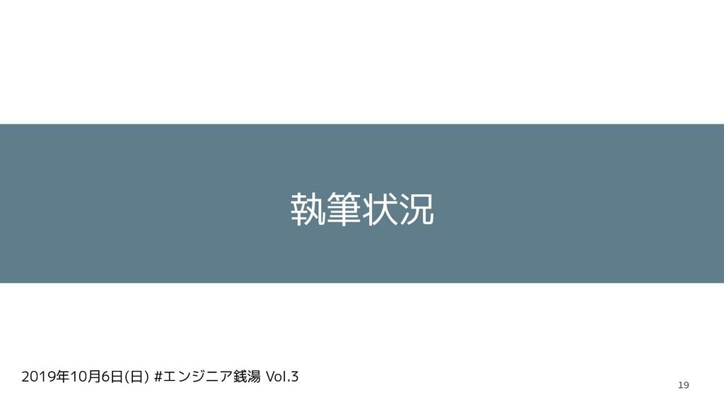 2019年10月6日(日) #エンジニア銭湯 Vol.3 執筆状況 19