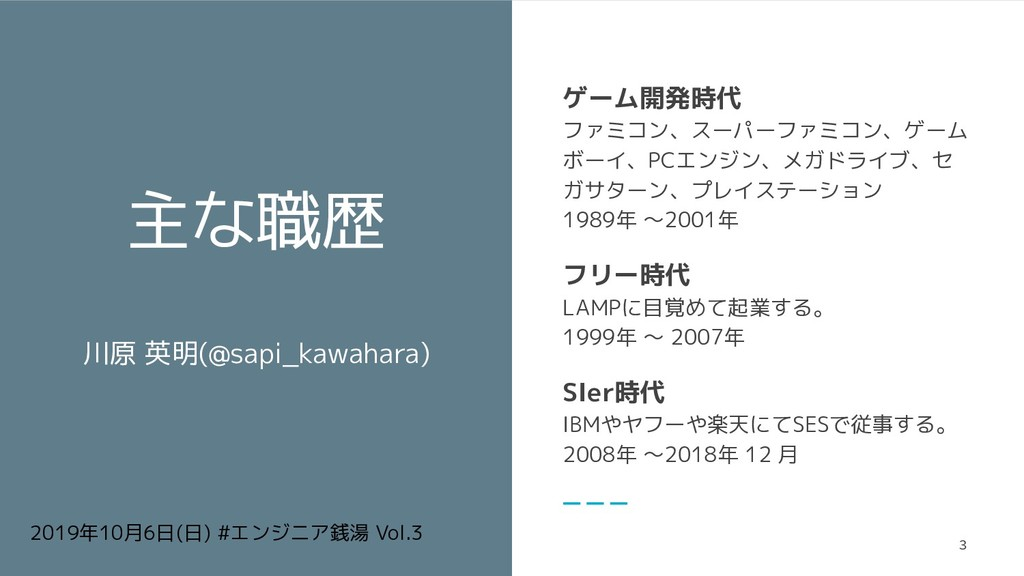 2019年10月6日(日) #エンジニア銭湯 Vol.3 主な職歴 ゲーム開発時代 ファミコン...