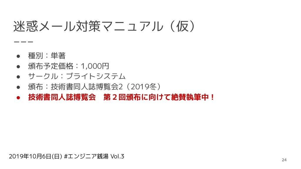 2019年10月6日(日) #エンジニア銭湯 Vol.3 迷惑メール対策マニュアル(仮) ● ...