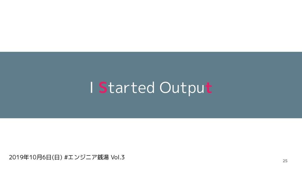 2019年10月6日(日) #エンジニア銭湯 Vol.3 I Started Output 25