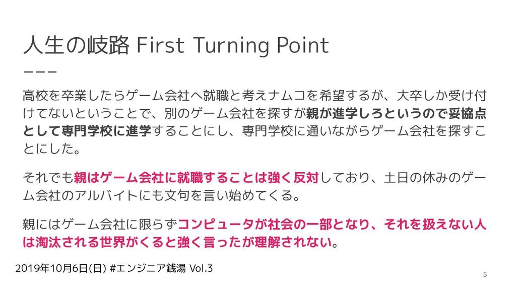 2019年10月6日(日) #エンジニア銭湯 Vol.3 人生の岐路 First Turnin...