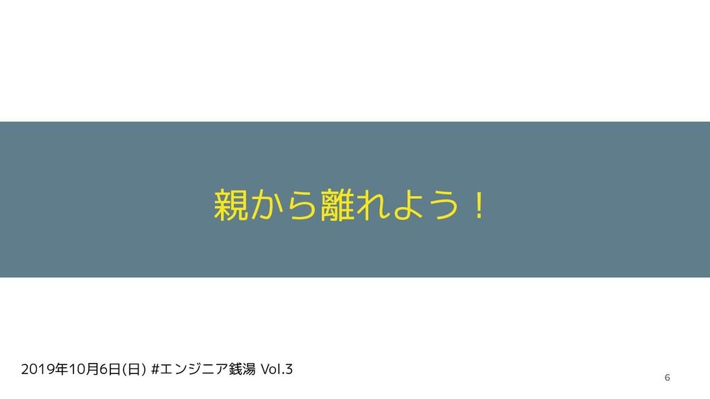 2019年10月6日(日) #エンジニア銭湯 Vol.3 親から離れよう! 6