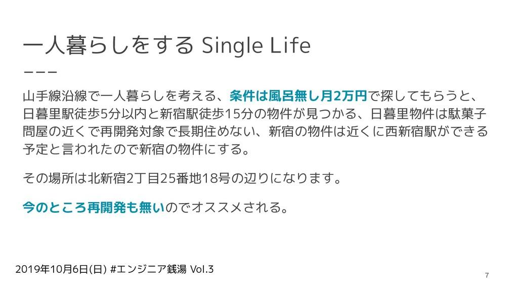 2019年10月6日(日) #エンジニア銭湯 Vol.3 一人暮らしをする Single Li...
