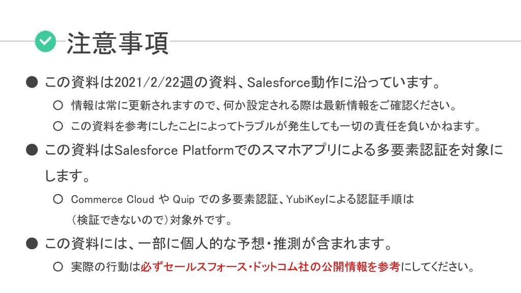 注意事項 ● この資料は2021/2/22週の資料、Salesforce動作に沿っています。 ...