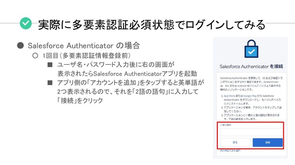 実際に多要素認証必須状態でログインしてみる ● Salesforce Authenticato...