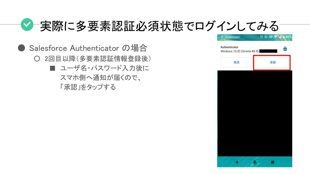 ● Salesforce Authenticator の場合 ○ 2回目以降(多要素認証情報登...