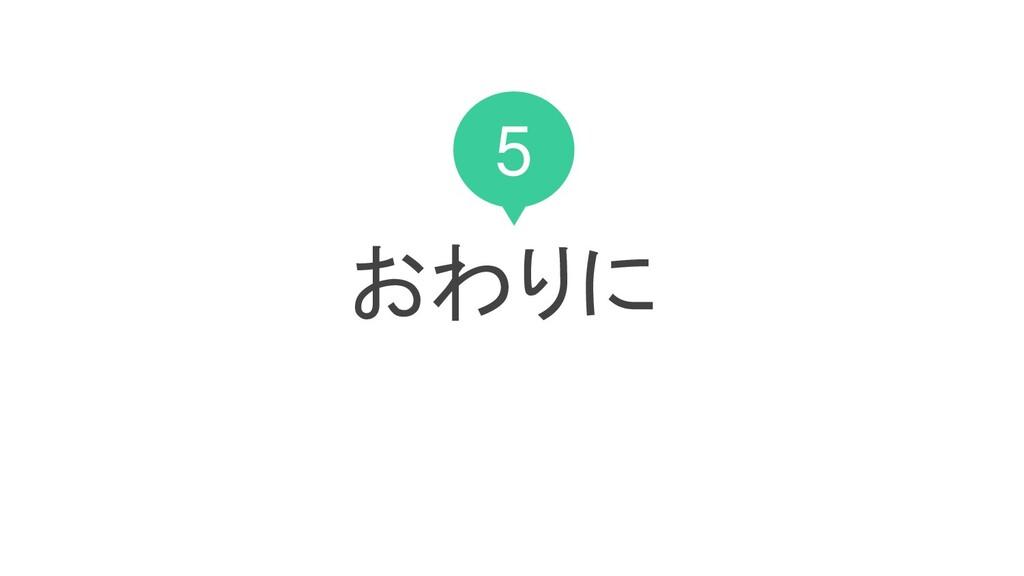 5 おわりに
