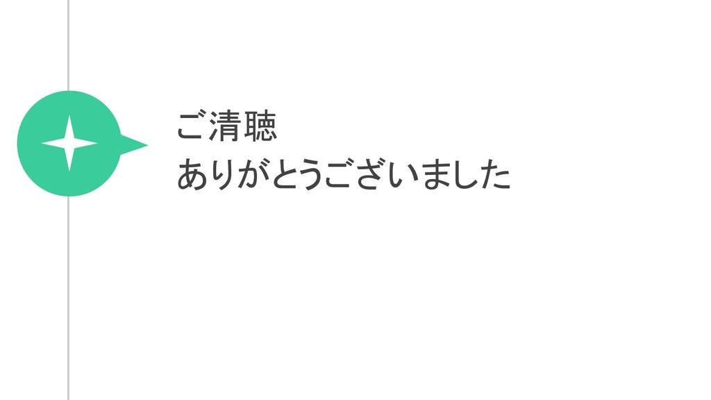 ご清聴 ありがとうございました