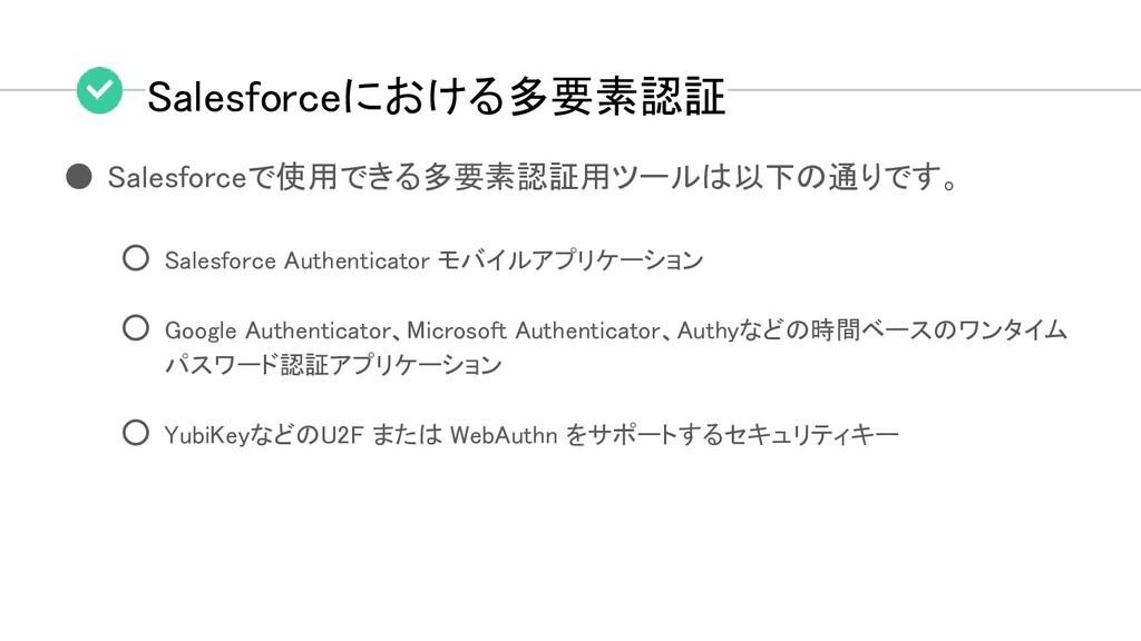 Salesforceにおける多要素認証 ● Salesforceで使用できる多要素認証用ツール...