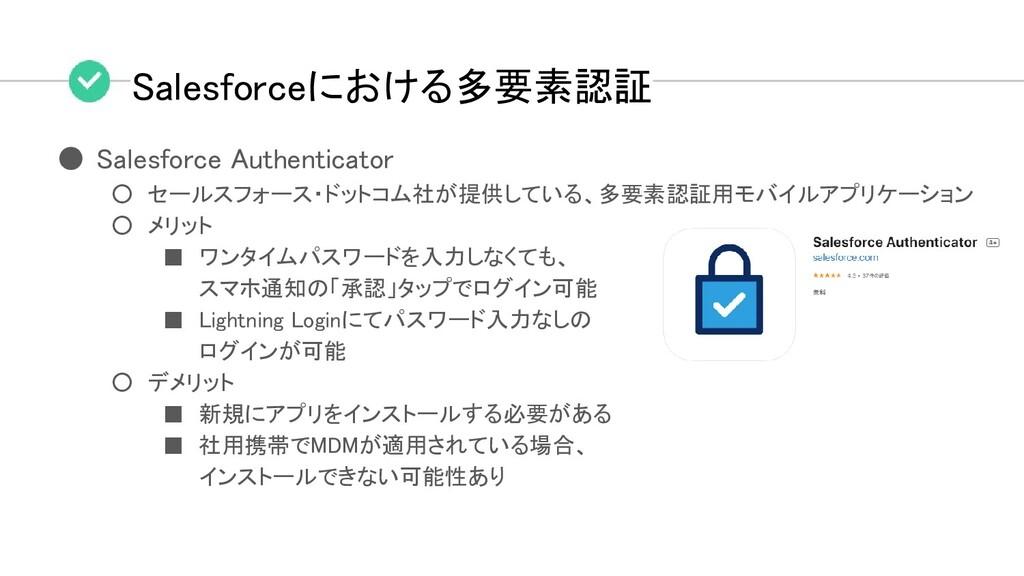 Salesforceにおける多要素認証 ● Salesforce Authenticator ...