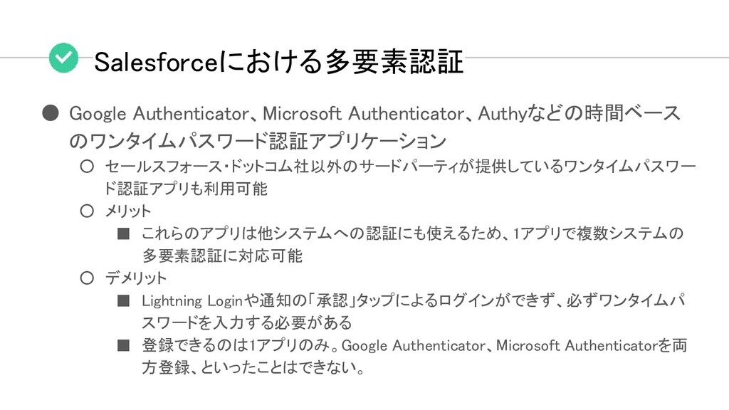 Salesforceにおける多要素認証 ● Google Authenticator、Micr...