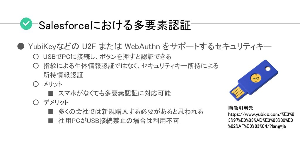 Salesforceにおける多要素認証 ● YubiKeyなどの U2F または WebAut...